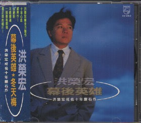 Hong Rong Hong / 洪榮宏 - 幕後英雄 成名十年鑽石作 CW/OBI (Out Of Print) (Graded:NM/EX)
