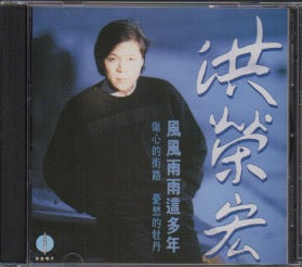 Hong Rong Hong / 洪榮宏 - 風風雨雨這多年 (Out Of Print) (Graded:NM/EX)
