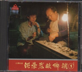 Hong Rong Hong / 洪榮宏 - 故鄉調 1 (Out Of Print) (Graded:NM/EX)