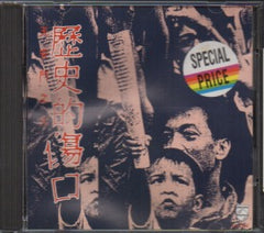 V.A - 歷史的傷口 (Out Of Print) (Graded: EX/NM)