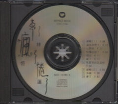 Sandy Lam Yi Lian / 林憶蓮 - 夢了,瘋了,倦了 (Out Of Print) (Graded: NM/EX)