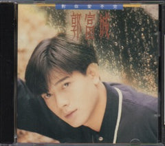 Aaron Kwok / 郭富城 - 對你愛不完 (Out Of Print) (Graded:EX/EX)
