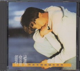 Aaron Kwok / 郭富城 - 到底有誰能夠告訴我 (Out Of Print) (Graded:NM/EX)