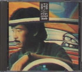 George Lam / 林子祥 - 小說歌集 (Out Of Print) (Graded:NM/NM)