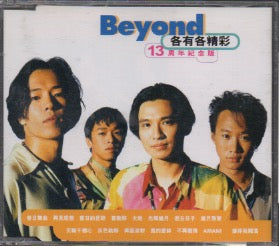 Beyond - 各有各精彩 (Out Of Print) (Graded:EX/EX)