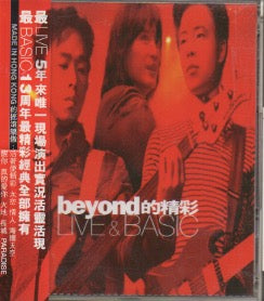 Beyond - Beyond的精彩 Live & Basic CW/OBI (Out Of Print) (Graded:EX/EX)