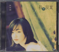 Priscilla Chan / 陳慧嫻 - 我不寂寞 (Out Of Print) (Graded:NM/EX)