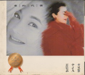 Sylvia Chang / 張艾嘉 - 愛的代價 CW/Outer Box & Postcards (Out Of Print) (Graded:VG/NM)