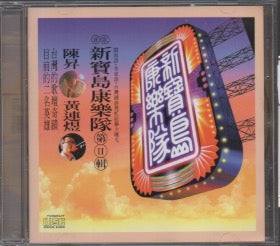 Xin Bao Dao Kang Le Dui / 新寶島康樂隊 - 第II輯 (Out Of Print) (Graded:NM/NM)