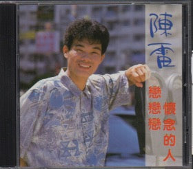 Chen Lei / 陳雷 - 戀戀戀。懷念的人  (Out Of Print) (Graded:NM/EX)