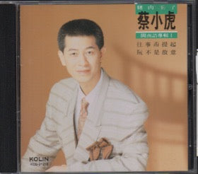 Cai Xiao Hu / 蔡小虎 - 閩南語專輯 I  (Out Of Print) (Graded:NM/EX)