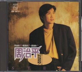 Zhou Zhi Ping / 周治平 - 專輯 I (Out Of Print) (Graded: EX/EX)