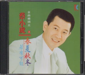 Cai Xiao Hu / 蔡小虎 - 春夏秋冬 (Out Of Print) (Graded:NM/NM)