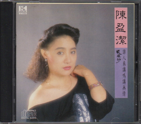 Chen Ying Jie / 陳盈潔 - 風飛沙 (Out Of Print) (Graded: NM/NM)