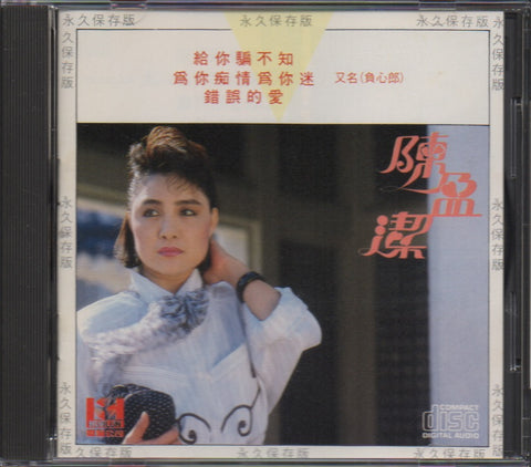 Chen Ying Jie / 陳盈潔 - 給你騙不知 (Out Of Print) (Graded: NM/NM)