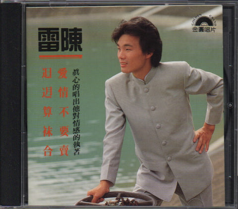 Chen Lei / 陳雷 - 台語系列專輯之一 (Out Of Print) (Graded:NM/NM)