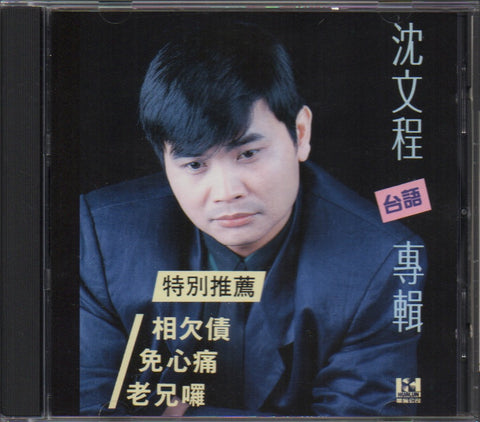 Shen Wen Cheng / 沈文程 - 相欠債。免心痛 (Out Of Print) (Graded:NM/EX)