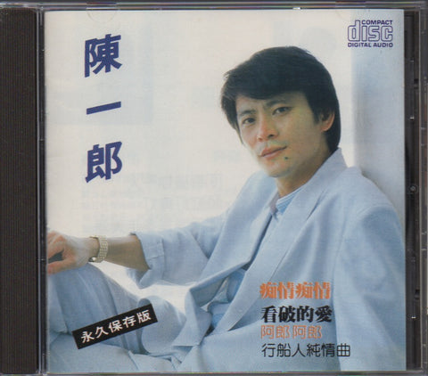 Chen Yi Lang / 陳一郎 - 痴情痴情 (Out Of Print) (Graded:EX/EX)