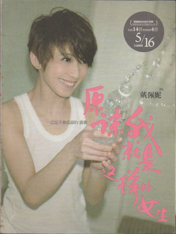 Penny Dai / 戴佩妮 - 原諒我就是這樣的女生 (Out Of Print) (Graded:EX/VG)