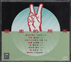 V.A - 歷史的所有 (Out Of Print) (Graded: NM/NM)
