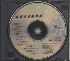 Sam Hui / 許冠傑 - 金裝精選 (Out Of Print) (Graded: EX/EX)
