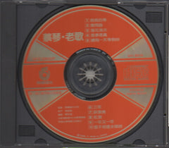 Cai Qin / 蔡琴 - 老歌 (Out Of Print) (Graded:EX/EX)