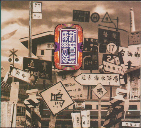 Xin Bao Dao Kang Le Dui / 新寶島康樂隊 - 第I輯 Digipak (Out Of Print) (Graded:NM/EX)