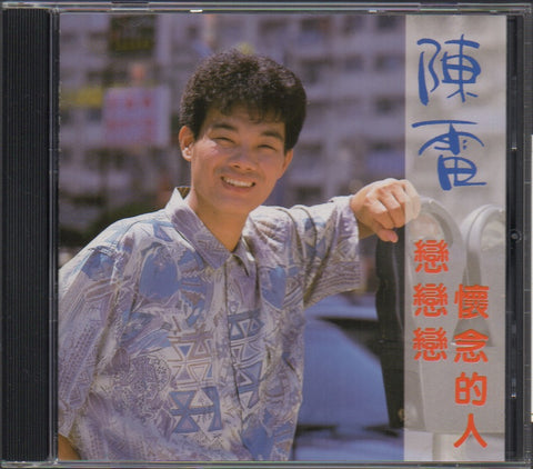 Chen Lei / 陳雷 - 戀戀戀。懷念的人  (Out Of Print) (Graded:EX/EX)