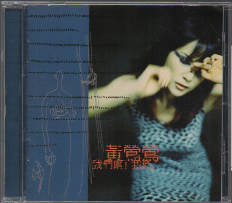 Tracy Huang Ying Ying / 黃鶯鶯 - 我們啊! 我們 (Out Of Print) (Graded:EX/EX)