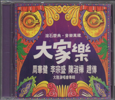 V.A - 大家樂 大陸演唱會 (Out Of Print) (Graded:NM/EX)