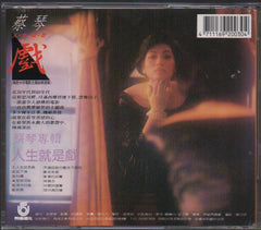 Cai Qin / 蔡琴 - 人生就是戲 (Out Of Print) (Graded:EX/EX)