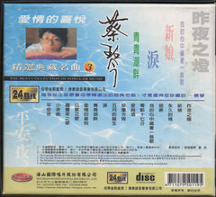 Cai Qin / 蔡琴 - 精選典藏名曲3 24Bit (Out Of Print) (Graded:NM/NM)