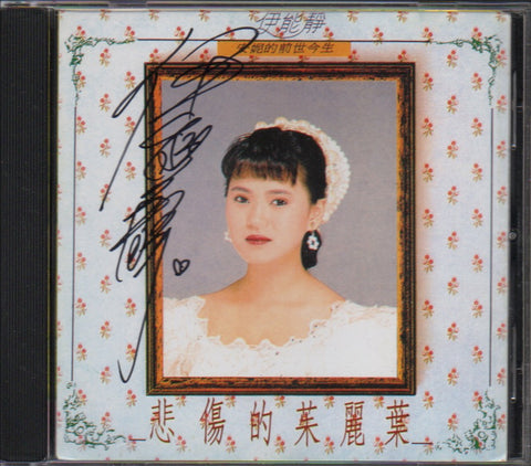 Annie Yi Neng Jing / 伊能靜 - 悲傷的茱麗葉 Autographed (Out Of Print) (Graded:NM/NM)