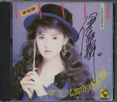 Annie Yi Neng Jing / 伊能靜 - 落入凡間的精靈 Autographed (Out Of Print) (Graded:NM/NM)