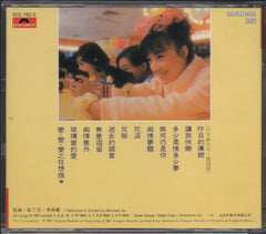 Priscilla Chan / 陳慧嫻 - Remix +精選 (Out Of Print) (Graded: EX/EX)