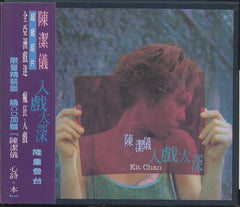 Kit Chan / 陳潔儀 - 入戲太深 CW/Box, Booklet & OBI (Out Of Print) (Graded: NM/NM)