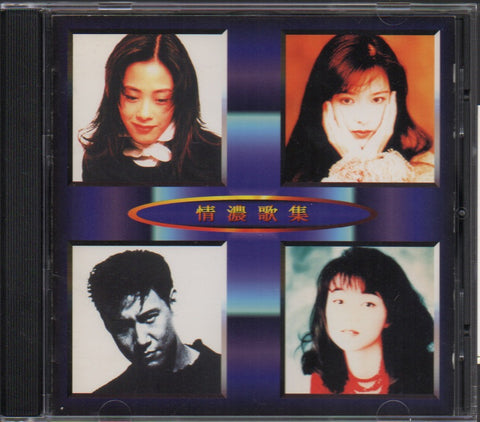 V.A. - 情濃歌集 Asian Wave バラードヒットカヴァース (Out Of Print) (Graded:EX/NM)