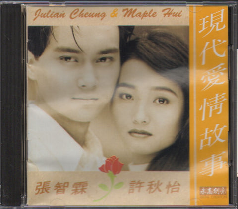 Julian Cheung Chi-lam / 張智霖 & Maple Hui Chau-Yi / 許秋怡 - 現代愛情故事 (Out Of Print) (Graded:VG/EX)