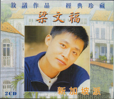 Liang Wen Fu / 梁文福 - 敍議作品 經典珍藏 2CD (Out Of Print) (Graded:S/S)