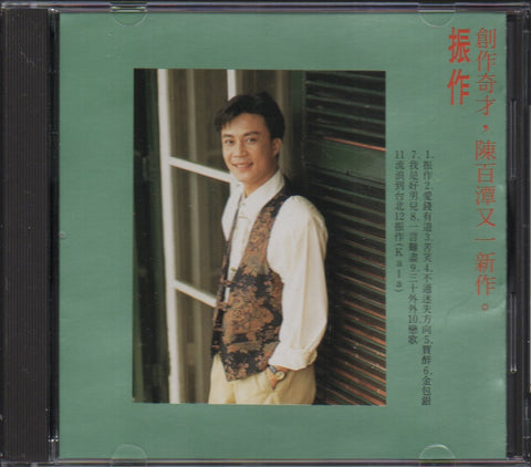 Chen Bai Tan / 陳百潭 - 振作 (Out Of Print) (Graded:EX/EX)