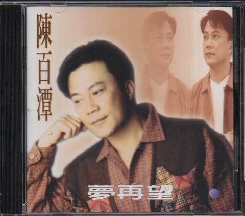 Chen Bai Tan / 陳百潭 - 夢再望 (Out Of Print) (Graded:VG/NM)