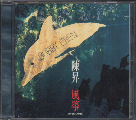 Bobby Chen Sheng / 陳昇 - 風箏 (Out Of Print) (Graded:NM/NM)