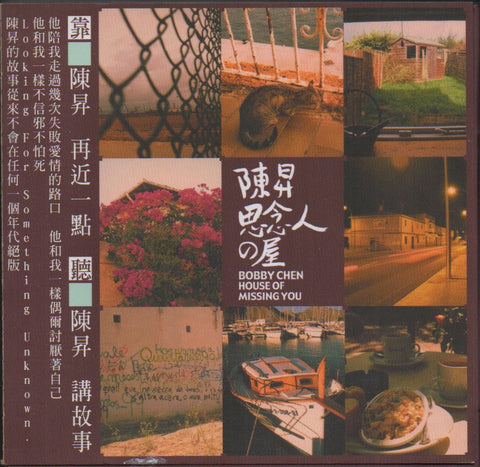 Bobby Chen Sheng / 陳昇 - 思念人之屋 Digipak CW/OBI (Out Of Print) (Graded:NM/VG)