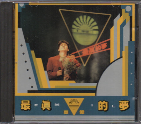Emil Chau / 周華健 - 最真的夢 (Out Of Print) (Graded:EX/EX)