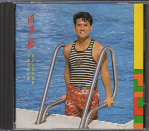 Emil Chau / 周華健 - 我是真的付出我的愛 (Out Of Print) (Graded:EX/EX)