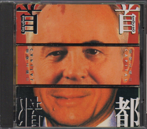 V.A. - 音樂工廠 II 首都 (Out Of Print) (Graded:VG/EX)