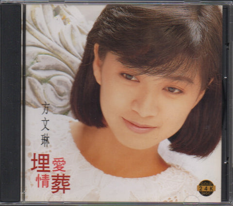 Fang Wen Lin / 方文琳 - 埋葬愛情 (Out Of Print) (Graded: NM/NM)