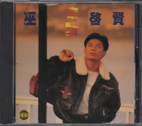 Eric Moo / 巫啟賢 - 奇蹟 (Out Of Print) (Graded:NM/NM)