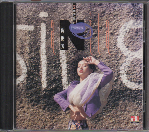 Anita Mui / 梅艷芳 - IN BRASIL (Out Of Print) (Graded:NM/NM)