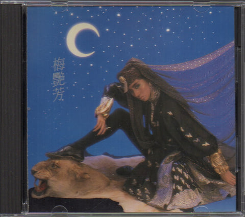 Anita Mui / 梅艷芳 - 妖女 (Out Of Print) (Graded:EX/VG)